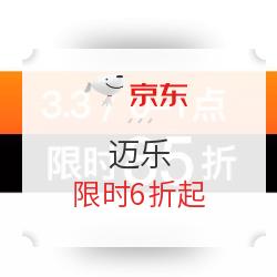 促销活动:京东 迈乐 限时专区抢购!