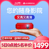 AMOOWA M1S高清智能便携投影仪