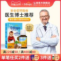 ddrops旗艦店d3滴劑嬰幼兒寶寶補鈣維生素d3新生兒童400iu嬰兒vd