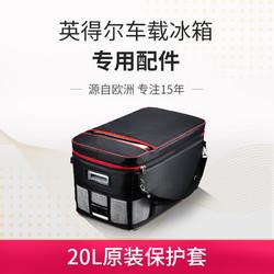 英得尔车载冰箱官方T20原厂专用套袋保护套