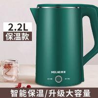 美菱 電熱水壺家用電水壺自動斷電保溫開水壺燒水器燒水壺MHF-15 2.2加厚+復古綠+保溫