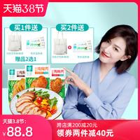 優形沙拉雞胸肉3口味9袋900g 低脂健身速食即食代餐雞胸肉