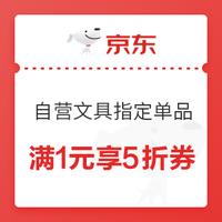 京东商城 自营文具指定单品 满1元享5折券