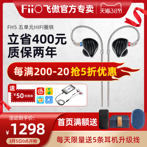 FiiO 飞傲 FH5 川流 四单元圈铁耳机