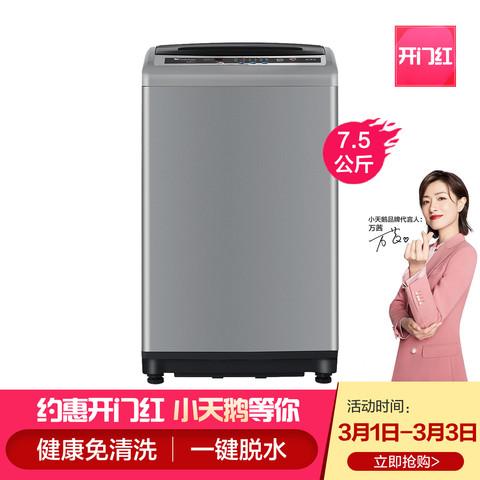 7.5公斤kg全自动波轮洗衣机家用小型宿舍用甩干 TB75V20