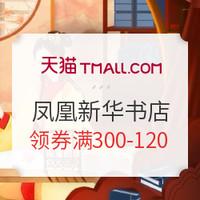 4日10点、女神超惠买:天猫 38节 凤凰新华书店旗舰店 图书促销