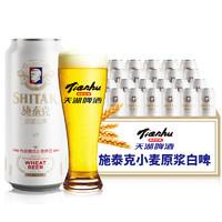 tianhu 天湖 施泰克 原浆白啤 500ml*12罐