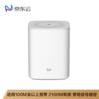京东云 无线宝路由器 2100M 64GB 加速版