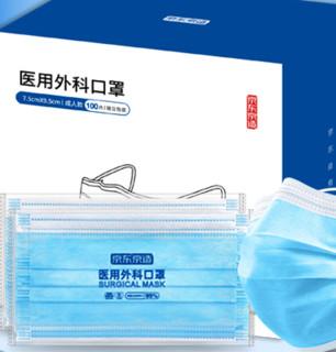 J.ZAO 京东京造 一次性医用口罩 100片 蓝色