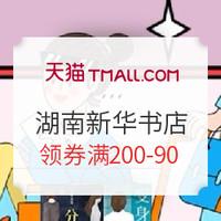 女神超惠买、促销活动:天猫 38节 湖南新华图书专营店 图书促销