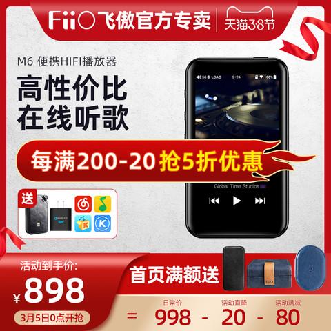 FiiO/飞傲M6无损hifi音乐播放器学生随身蓝牙智能DSD便携触屏mp3
