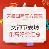 5日0点、女神超惠买、促销活动:天猫国际官方直营 乐高女神节会场