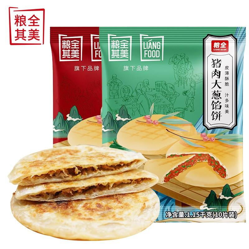 粮全其美 黑椒牛肉馅饼 10片装/1.15kg