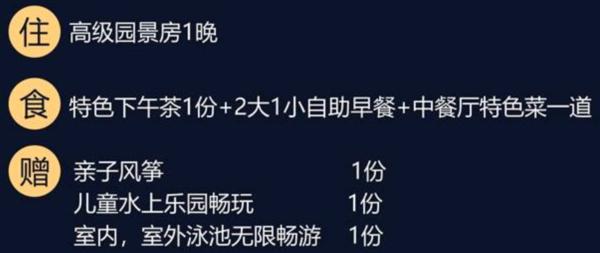 视房态免费升房!阳江海陵岛保利皇冠假日酒店高级园景房1晚(含2大1小早餐+中餐厅特色+特色下午茶)