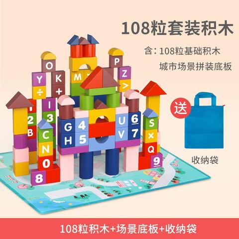 yestep大颗粒儿童积木玩具 108粒袋装