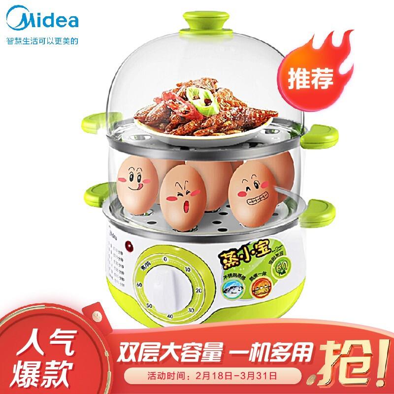 美的(Midea)煮蛋器 家用早餐机 多用电蒸锅 智能防干烧 草绿色 SYH18-2A
