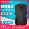 雷柏N18鼠标有线静音USB家用台式办公室笔记本电脑无声按键通用