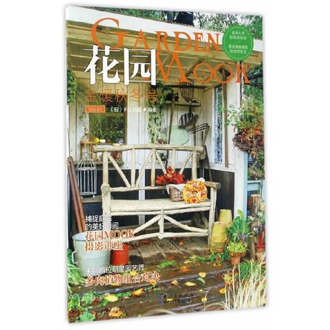 新客专享:《花园MOOK——金暖秋冬号》
