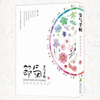 新客专享 : 《节气手帖: 蔓玫的花花朵朵》