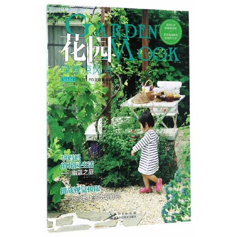 新客专享:《花园MOOK——绿意凉风号》