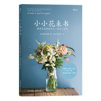 《小小花束书: 用常见花材制作不一样的小花束》