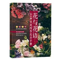 新客专享 : 《花与花语——184种常见四季花卉手册》
