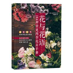 《花与花语——184种常见四季花卉手册》