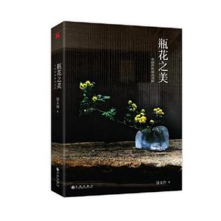 新客专享 : 《瓶花之美》中国传统插画初探