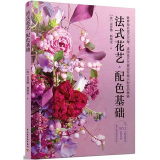 新客专享 : 《法式花艺配色基础》