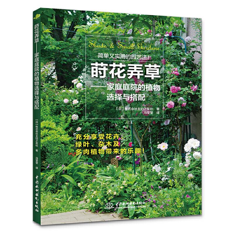 新客专享 : 《莳花弄草——家庭庭院的植物选择与搭配》