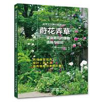 《莳花弄草——家庭庭院的植物选择与搭配》