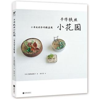 新客专享 : 《手作铁丝小花园 : 小而美的多肉微盆栽》