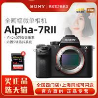 Sony/索尼 Alpha 7RII A7RM2全画幅微单索尼a7r2 7RM2