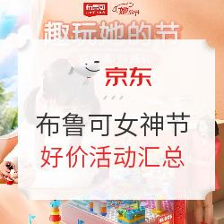 女神超惠买、促销活动:京东 布鲁可自营旗舰店 女神节专场