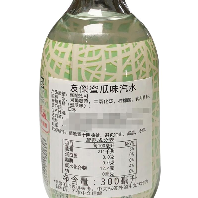 友傑 碳酸饮料 哈密瓜味 300ml