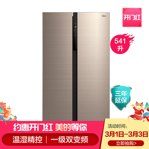 温湿精控541升对开门双开门一级能效无霜风冷家用变频智能电冰箱