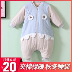婴儿睡袋秋冬加厚纯棉中大童宝宝防踢被春儿童分腿四季通用不拆袖