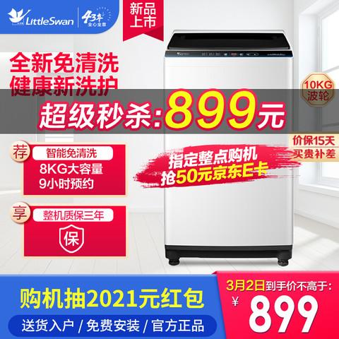小天鹅(LittleSwan)洗衣机全自动波轮 8公斤kg家用脱水甩干智能快洗下排水 除螨洗 *3件