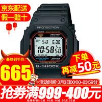 卡西欧(CASIO)男表 G-SHOCK方块电子表防水运动方形手表 小红圈太阳能电波款GW-M5610-1