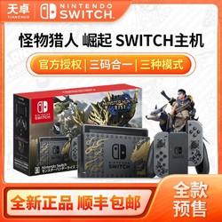 Nintendo 任天堂 港版/日版 Switch 续航主机 怪物猎人崛起 限定版