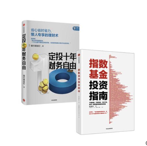 《指数基金投资指南+定投十年财务自由》(套装共2册)
