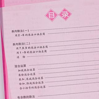 《口算题卡10000道》(人教版)