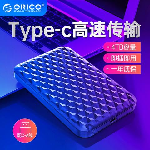 奥睿科(ORICO)Type-C移动硬盘盒 2.5英寸机械/SSD固态硬盘外置盒子