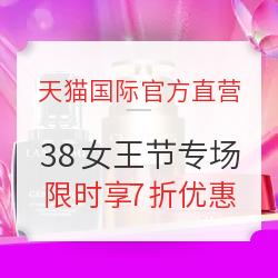 促销活动 : 天猫国际直营 妙颜社38女王节专场