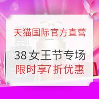 5日0点、促销活动:天猫国际直营 妙颜社38女王节专场
