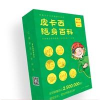 京东PLUS会员:《皮卡西随身百科》 全套56册