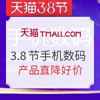 促销活动:天猫 3.8节 手机数码专场