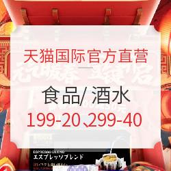 天猫国际官方直营   38女王节  食品/酒水