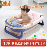 日康(rikang) 浴盆嬰兒洗澡盆兒童折疊浴盆加大加厚新生兒寶寶洗澡桶浴網適用0-3歲 粉色 浴墊 海洋球 小船 *3件