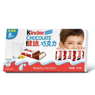 Kinder 健达 儿童牛奶夹心巧克力 100g